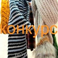КОНКУРС!!! Стильный шарф или снуд спицами к холодам