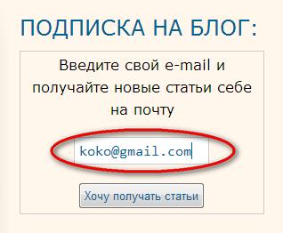 Форма подписки на новые статьи блога