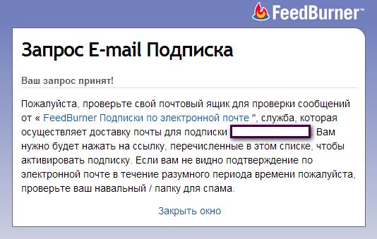Окошко с призывом проверить электронную почту