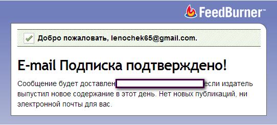 Подтверждение завершения подписки после нажатия на ссылку в письме
