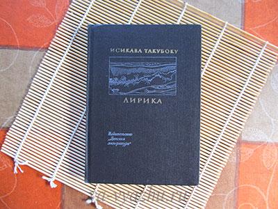 Японская поэзия. Исикава Такубоку