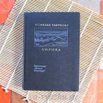 Удивительный мир японской поэзии: Исикава Такубоку