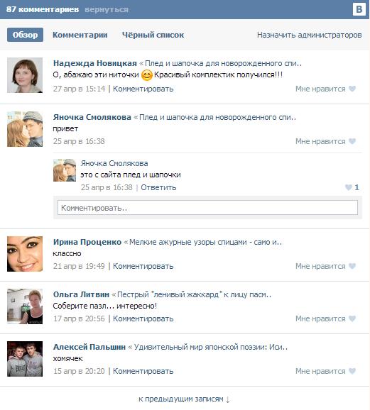 """Комментарии, оставленные через форму комментариев """"ВКонтакте"""""""
