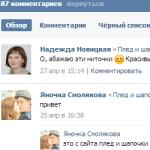 ПРОШУ ПРОЩЕНИЯ, или КАК я оплошала с формой комментариев ВКонтакте