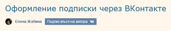 Подписка на блог через соц. сеть ВКонтакте
