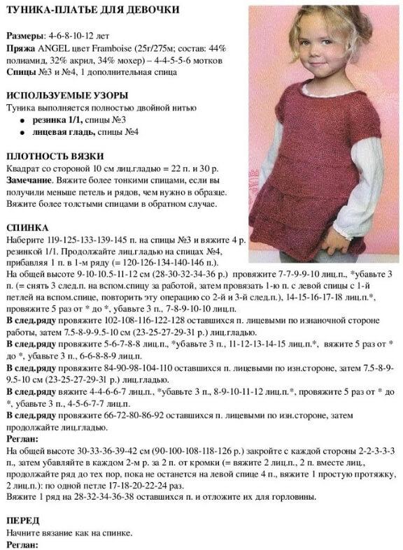Описание туники для девочки
