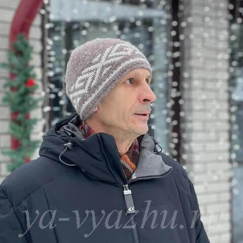 Муж в новой вязаной шапке