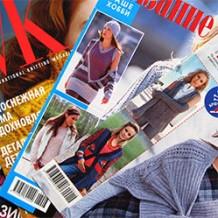 А возьму-ка я в руки журнал по вязанию…